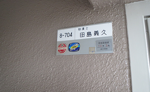 704号室のインターホン