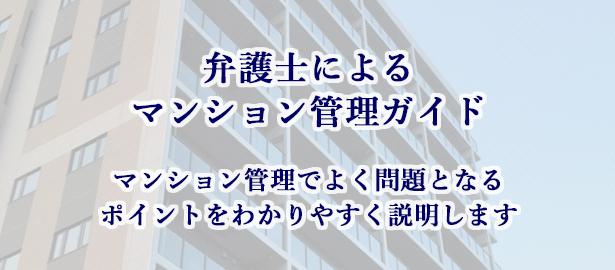弁護士によるマンション管理ガイド